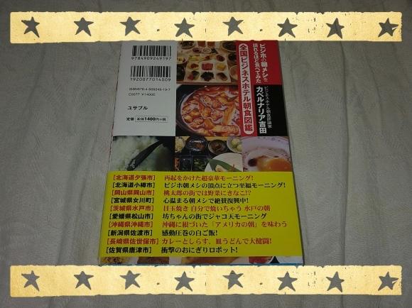 カベルナリア吉田 著 / ビジホの朝メシを語れるほど食べてみた_b0042308_18085041.jpg