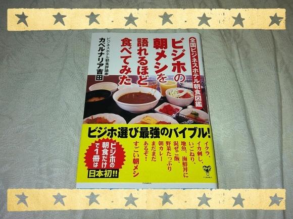 カベルナリア吉田 著 / ビジホの朝メシを語れるほど食べてみた_b0042308_18085142.jpg