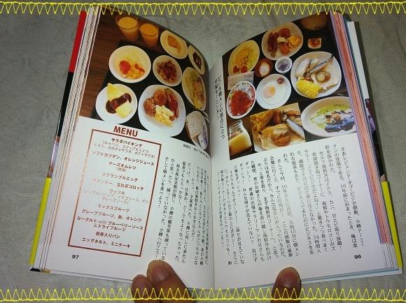 カベルナリア吉田 著 / ビジホの朝メシを語れるほど食べてみた_b0042308_18322966.jpg