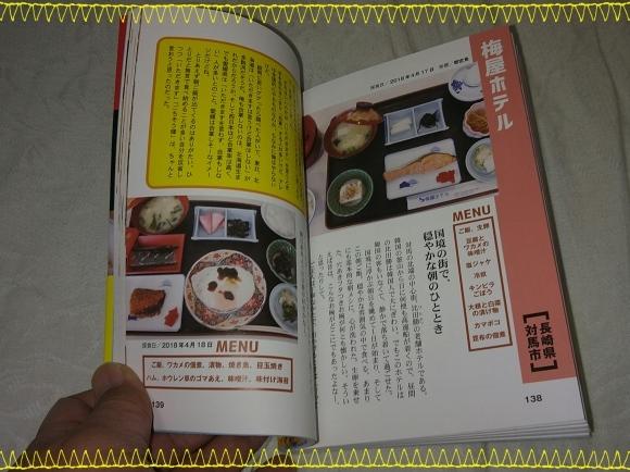 カベルナリア吉田 著 / ビジホの朝メシを語れるほど食べてみた_b0042308_18323077.jpg