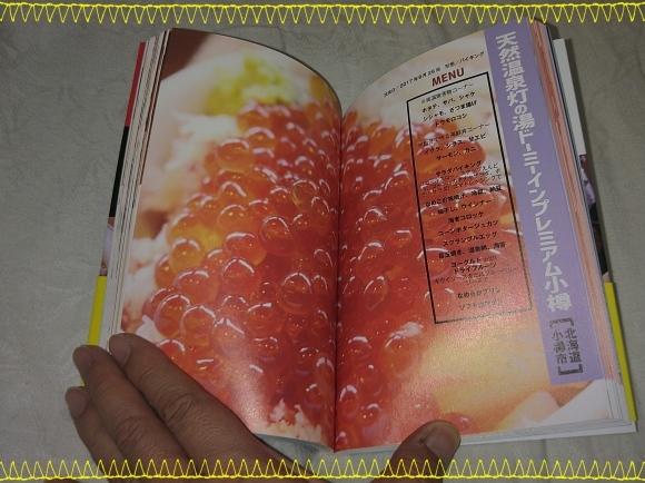 カベルナリア吉田 著 / ビジホの朝メシを語れるほど食べてみた_b0042308_18323136.jpg