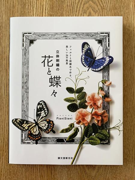 【新刊のご紹介】PieniSieniさん『立体刺繍の花と蝶々』_f0357923_13040220.jpg
