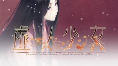 虚ノ少女 RE版_d0159426_03381164.jpg