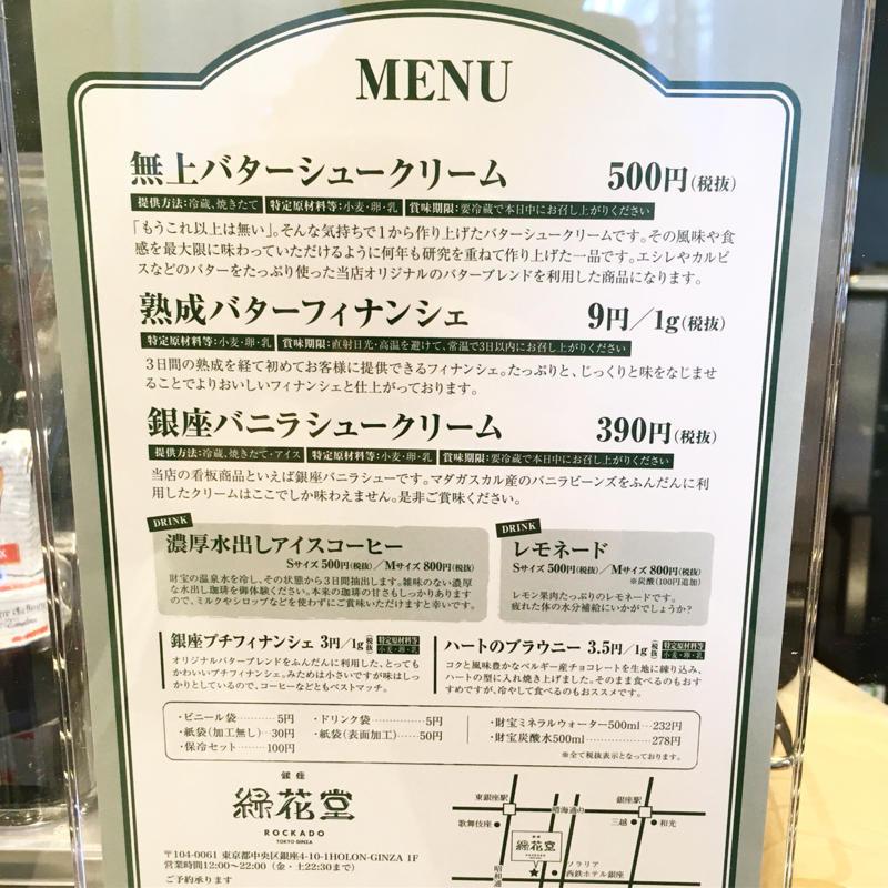 緑花亭の無上バターシュークリームが差し入れに良さそう_c0060143_18204037.jpg