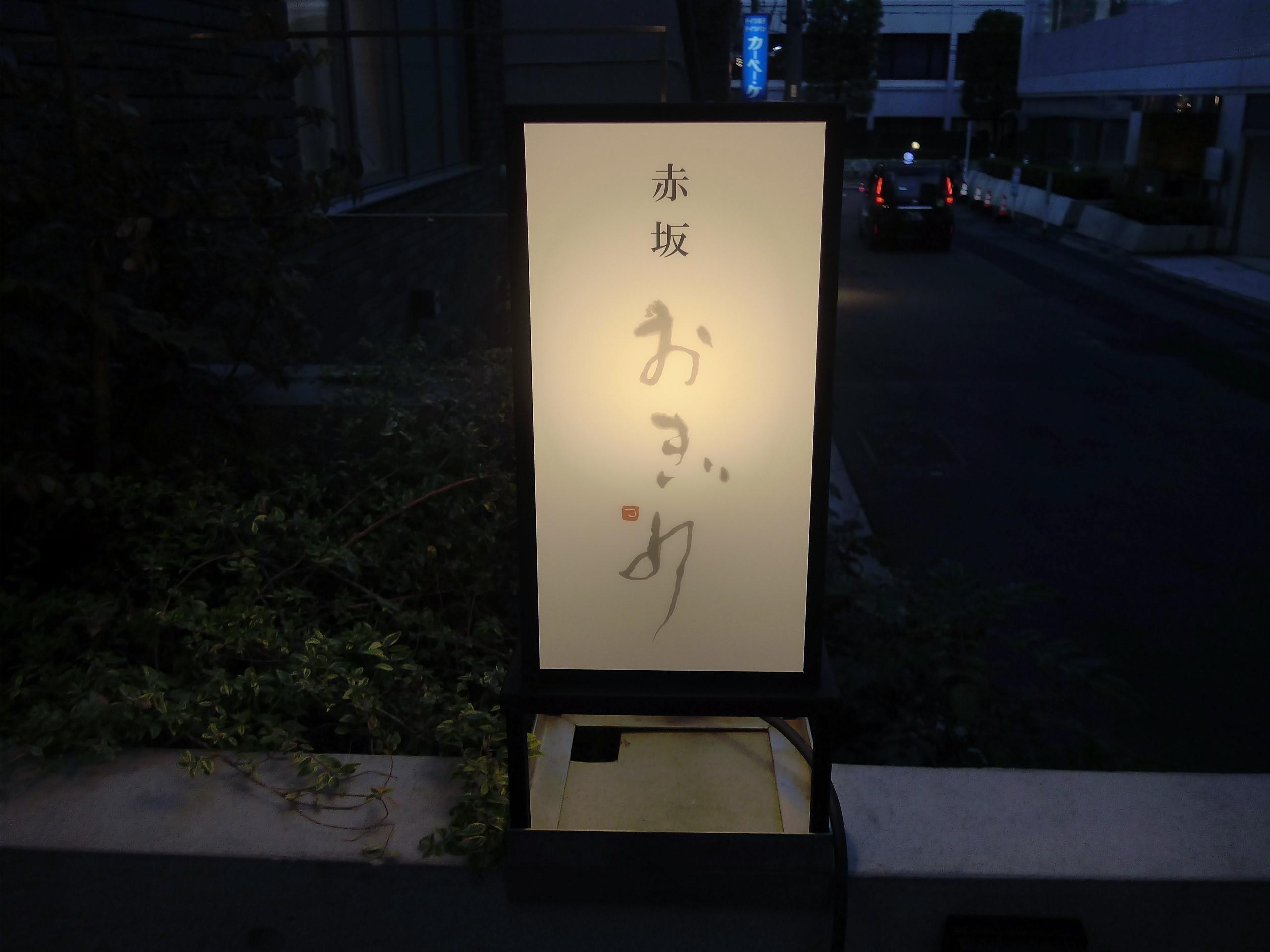 赤坂「赤坂 おぎ乃」へ行く。_f0232060_15063845.jpg