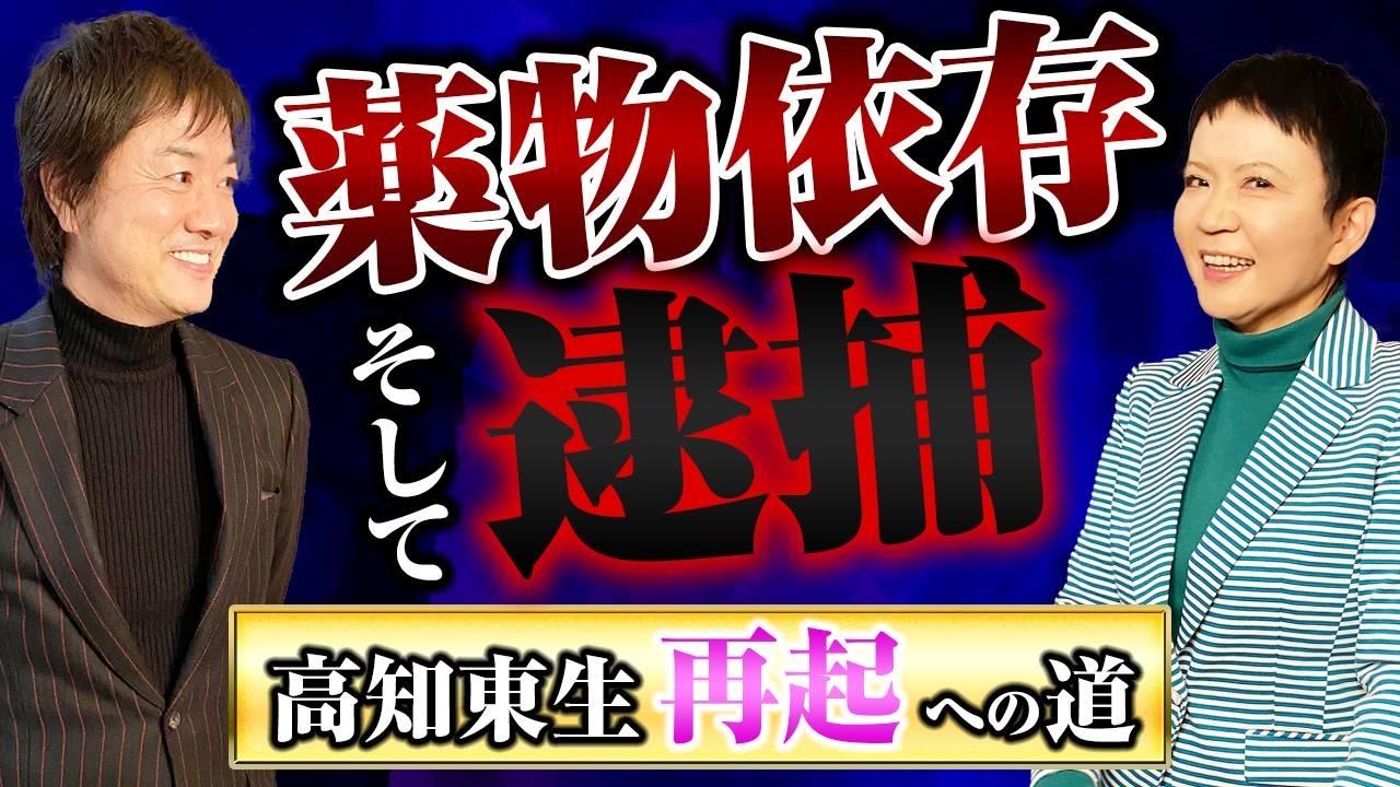 YouTube対談・俳優 高知東生さん後編UP_d0339676_15490240.jpg