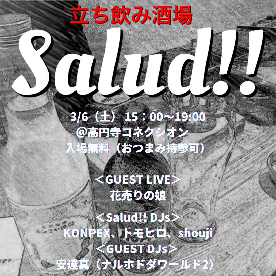 03/06(土)立ち飲み酒場Salud!!_c0099300_09230075.jpg