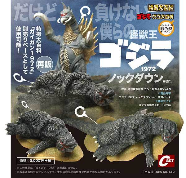 特撮大百科『ゴジラ対ガイガン』関連商品 通販のご案内(再販)_a0180302_15535306.jpg
