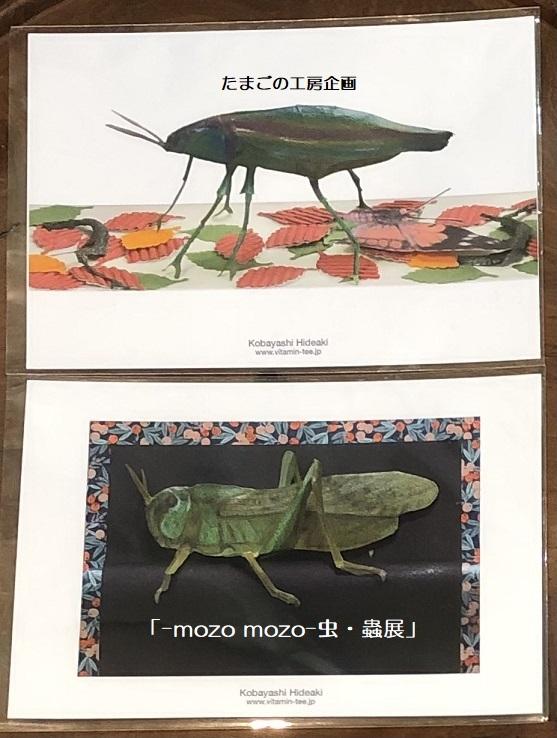 たまごの工房企画「-mozo mozo- 虫・蟲展」 その8_e0134502_19525325.jpg