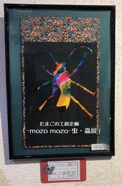 たまごの工房企画「-mozo mozo- 虫・蟲展」 その8_e0134502_20131444.jpg