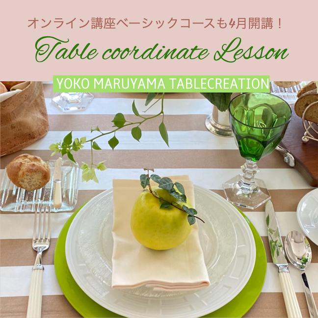 4月開講!テーブルコーディネート講座/神戸クラス&オンラインクラス_f0206212_00564292.jpg