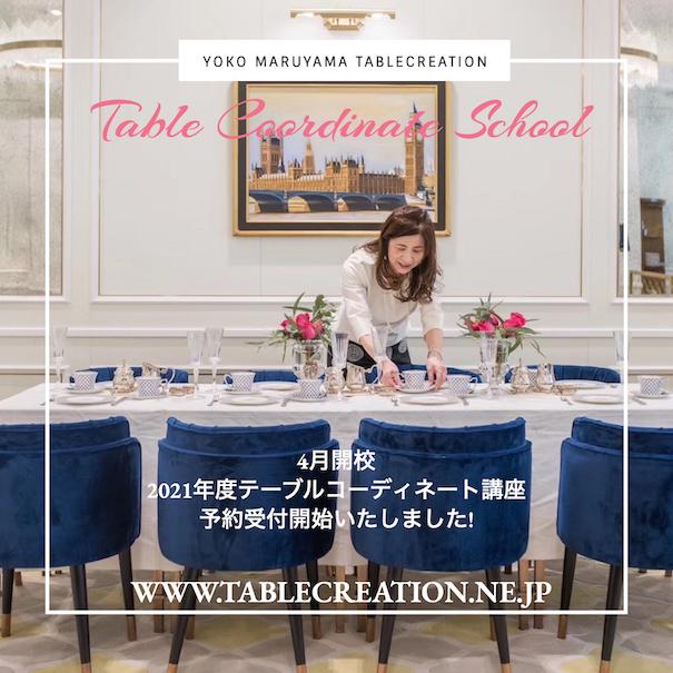 4月開講!テーブルコーディネート講座/神戸クラス&オンラインクラス_f0206212_00584905.jpg