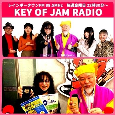 明日はぁ~ラジオデー「KEY OF JAM RADIO」まで!_b0183113_14123580.jpg