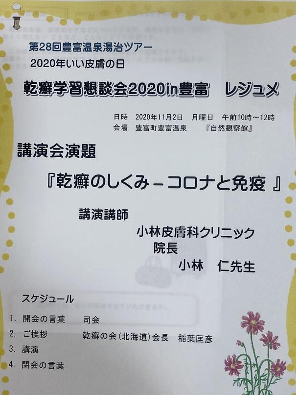 """2020年11月 「豊富温泉湯治ツアー」 November 2020 \""""Toyotomi Onsen (hot spa) for Psoriasis\""""_c0219616_11184596.jpg"""