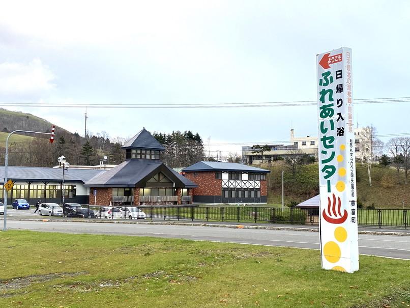 """2020年11月 「豊富温泉湯治ツアー」 November 2020 \""""Toyotomi Onsen (hot spa) for Psoriasis\""""_c0219616_11184651.jpg"""