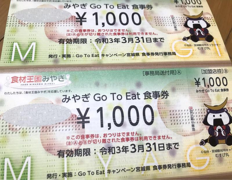 みやぎGo To Eat食事券_a0030217_21293443.jpg