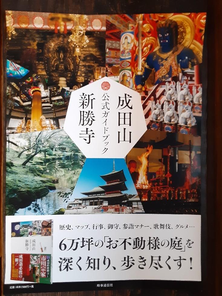 成田山新勝寺公式ガイドブック_a0218119_18033355.jpg