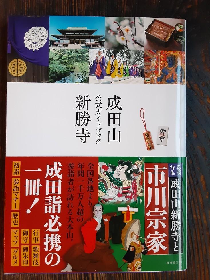 成田山新勝寺公式ガイドブック_a0218119_18222078.jpg