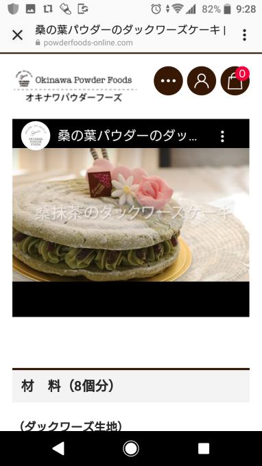ケーキレシピの動画配信中!!_c0215224_10295514.png