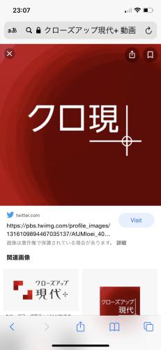 NHKクローズアップ現代に出ます!_d0124924_07251500.png