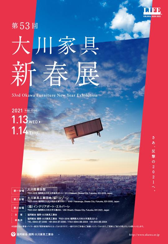 福岡大川家具工業会展示会ポスター_d0023137_15460554.jpg