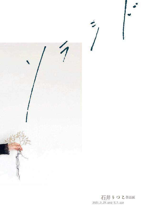【la fillette 草木染花 石井りつこ作品展〜ソラシド】_a0017350_05405973.jpg