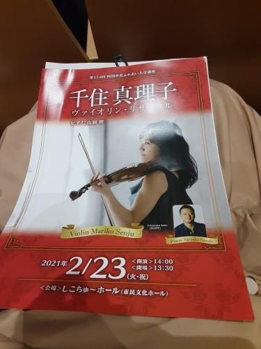 千住真理子バイオリンコンサート_e0181051_18073079.jpg