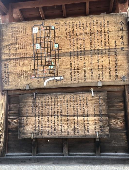 奈良の旅  12   江戸時代にタイムスリップ  橿原市今井町_a0092659_16224363.jpeg