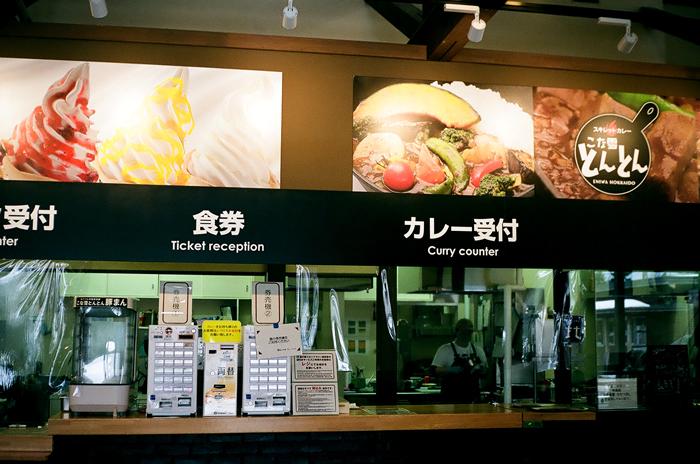 道の駅「花ロードえにわ」の新メニュー_c0182775_17021175.jpg