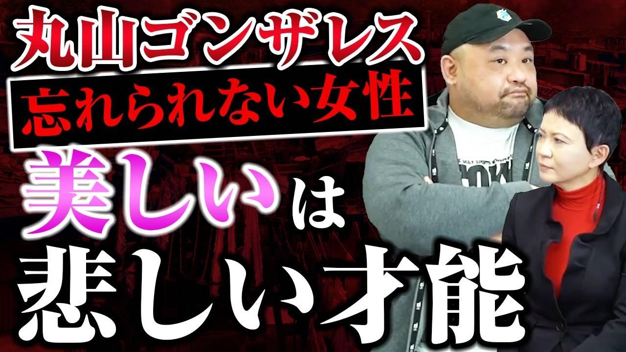 YouTube対談・危険ジャーナリスト丸山ゴンザレスさん_d0339676_14453164.jpg