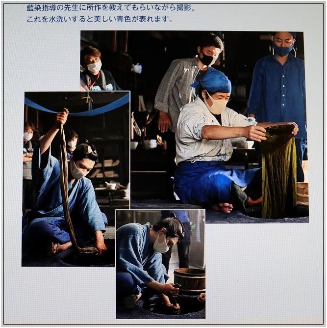藍染   大河ドラマ『晴天を衝け』_e0353681_22332309.jpg