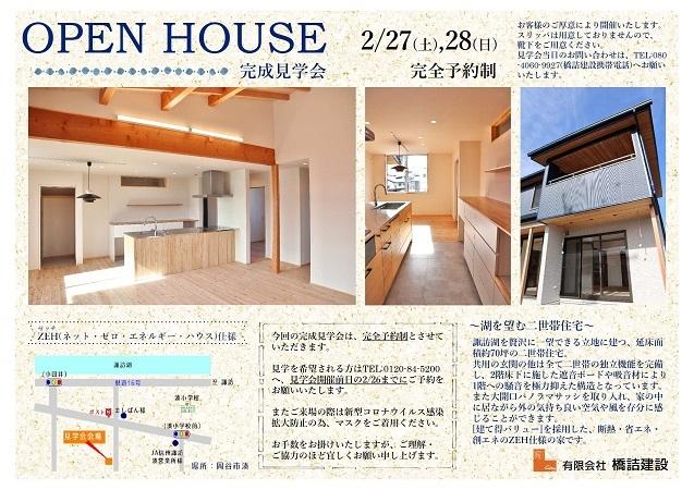 『OPEN HOUSE』 ~湖を望む二世帯住宅~_f0147585_10191106.jpg