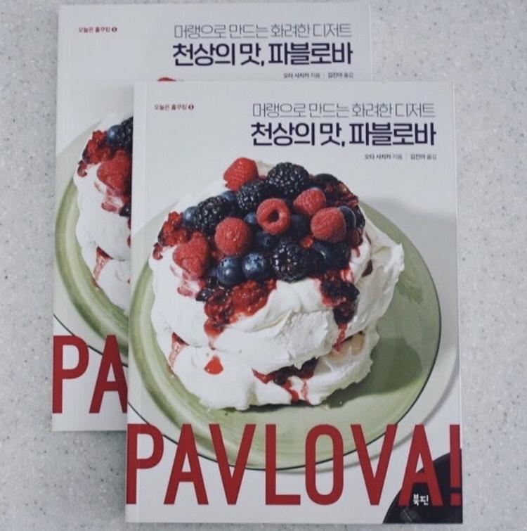 『メレンゲのお菓子パブロバ 』韓国版_d0339705_17072216.jpg