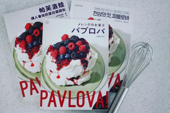 『メレンゲのお菓子パブロバ 』韓国版_d0339705_17093186.jpg
