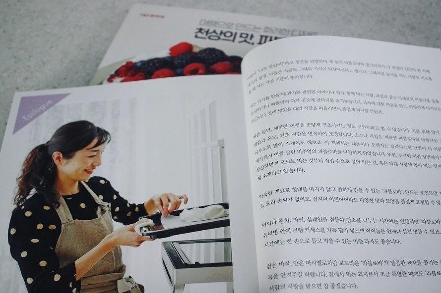 『メレンゲのお菓子パブロバ 』韓国版_d0339705_17102215.jpg