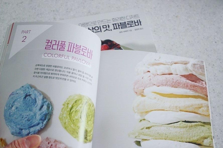 『メレンゲのお菓子パブロバ 』韓国版_d0339705_17102288.jpg