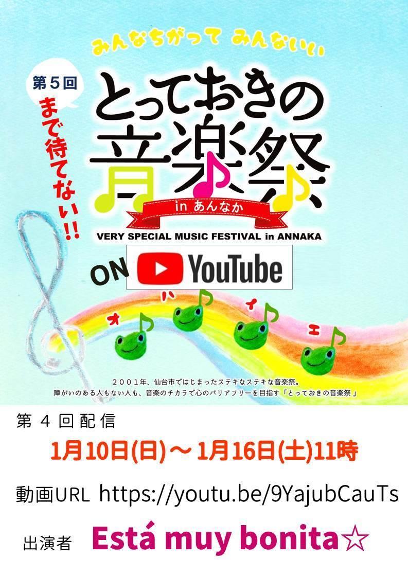 第5回まで待てない!! とっておきの音楽祭 in あんなか ON YouTube第4回配信_e0360012_16002699.jpg