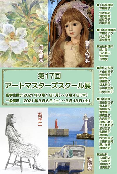第17回 アートマスターズスクール展のお知らせ_b0107314_14110760.jpg