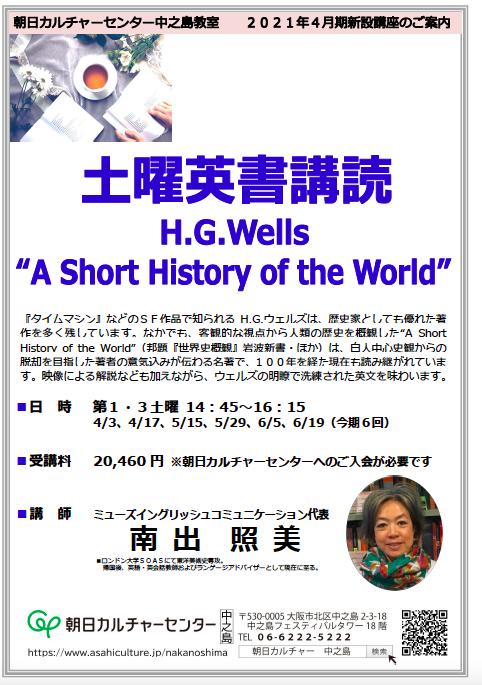 """新講座 「土曜英書講読――""""A Short History of the World""""」のご案内_c0215031_09382893.png"""