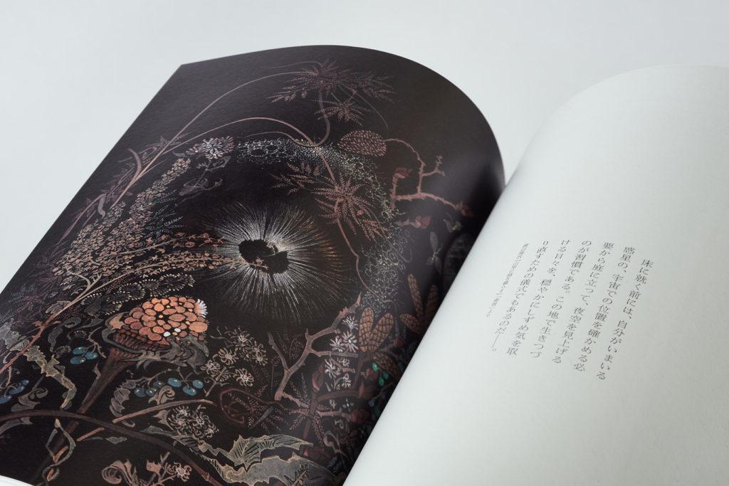 新潟絵屋ウェブサイトに渡辺隆次『森の天界図像』のチャーミングな告知_e0000935_20450422.jpg