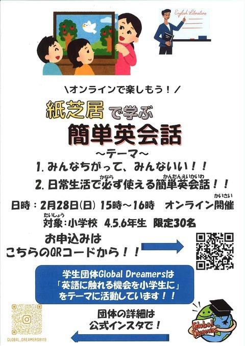 国際交流イベント☆彡_c0345439_20473945.jpg
