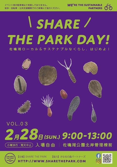 SHARE THE PARK DAY VOL.03_c0089242_21112458.jpg
