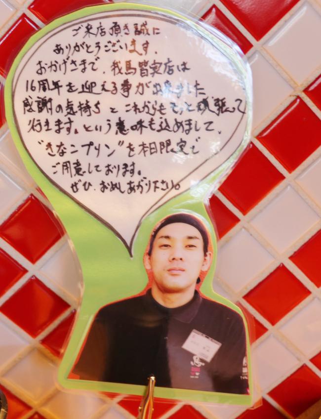 皆実店16周年です☆_c0187083_12493739.jpg
