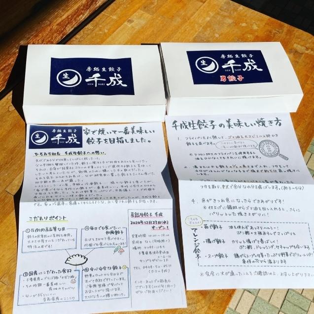 房総生餃子千成_f0234087_21385268.jpg