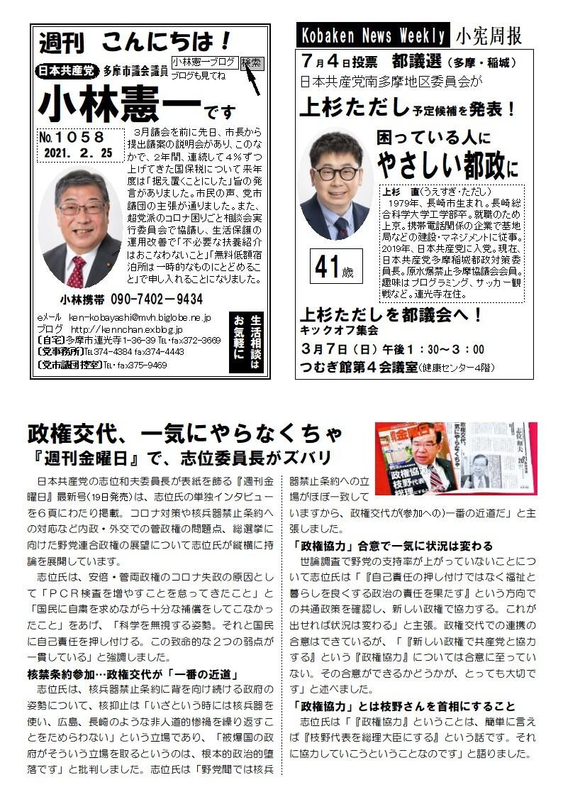 №1058 「政権協力」とはズバリ枝野さんを首相にすること…日本共産党・志位委員長が『週刊金曜日』誌上で発言/多摩市議会3月議会…代表質問・一般質問一覧_a0045389_18410607.jpg