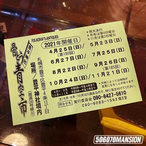 2021年 豊平神社骨董市の開催スケジュール_e0243096_14340601.jpg