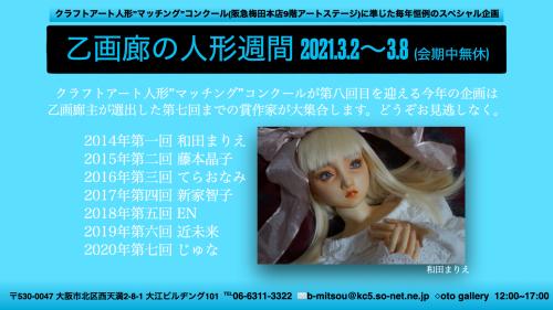 乙画廊の人形週間_b0124224_02262134.jpg