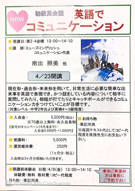 塚口カルチャーセンター新講座が4月に始まります。_c0215031_15540044.jpg