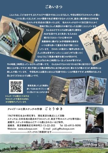 ごとうゆきスケッチ画展のおしらせ_f0395434_22031888.jpg