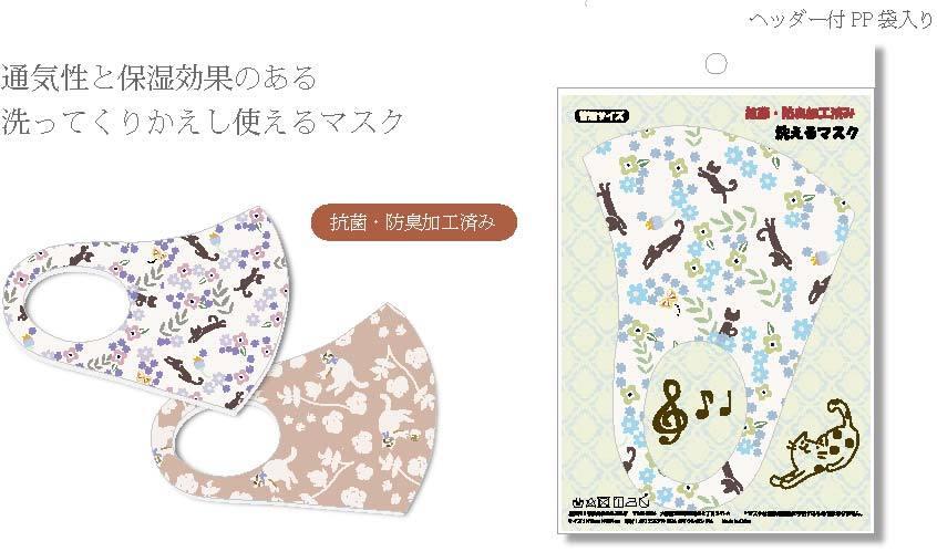 新商品 ウレタンマスク入荷しました_f0401750_10353028.jpg